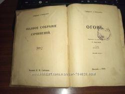 В коллекцию Габриэле дАннунцио  1910