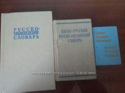 Советские словари