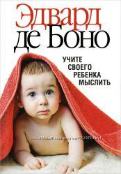 Книги Э. де Боно по развитию мышления
