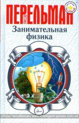 Книги Перельмана о смекалке и популярно о науке