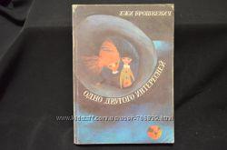 Ежи Брошкевич. Одно другого интересней. 1-4225 Перевод с польского Б. Захо