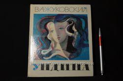 Русалочка Ундина. Жуковский. 13- 20922  М. Советская Россия. 1979г. 130 с.