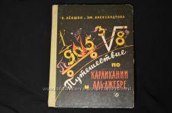Левшин В. , Александрова Э. Путешествие по Карликании и Аль-Джебре. 13212
