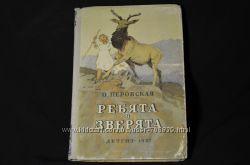 Перовская О. Ребята и зверята. Рассказы.  Рисунки Ватагина Годин