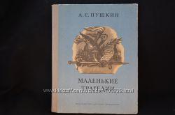 Маленькие трагедии А. С. Пушкин