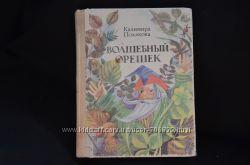 Полякова К. И. Волшебный орешек. Сказки, рассказы.