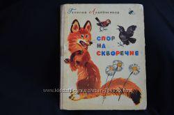 Александрова Ладонщиков Стихи для маленьких