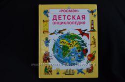 Детская энциклопедия. Эллиотт Джейн. , Кинг Колин. 10-720 М. Росмэн, 2005г