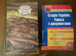 История Украины, атласы