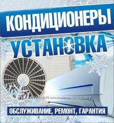 Продажа и установка кондиционеров Чистка, ремонт, тех. обслуж. в Запорожье