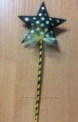 Волшебная палочка феи. Звездочка