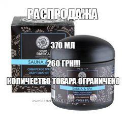 Распродажа эффективное сибирское грязевое антицеллюлитное обертывание