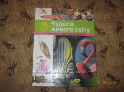 Детская энциклопедия  Чудеса живого світу