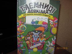 Книга для детей от 5 до 9 лет Таємниці довкілля