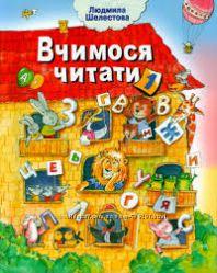 Вчимося читати Людмила Шелестова ч. 1 в электронном виде