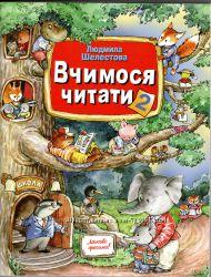 Людмила Шелестова, вчимося читати 2 частина, електронний варіант