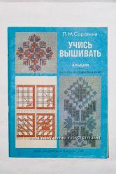 Журнал Учись вышивать