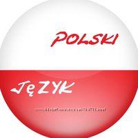 Польский язык - уроки