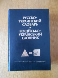 Русско-украинский словарь. Ганич, Олейник