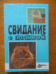 Свидание с кошкой