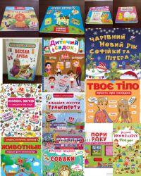 Сп по детским книгам издательства Кристал Бук  -20 от цен сайта
