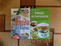 Книга Блюда из пароварки