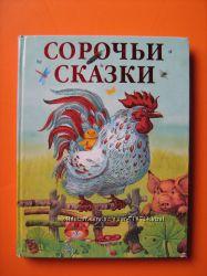 Книга сказки возможен обмен