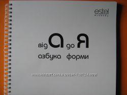 Азбука Формы  от А до Я estel на укр. яз.