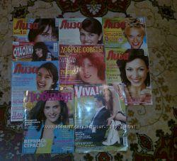 Старые журналы Лиза, Любимая, Добрые советы, Viva