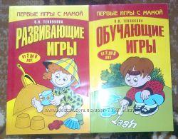 Книги Развивающие и обучающие игры