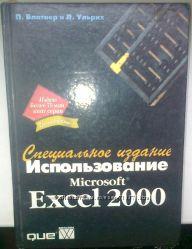 Книга Excel 2000
