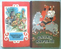 Казки українські народні та казки народів СРСР