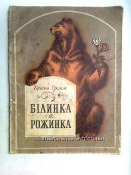 Детские книжечки времен СССР
