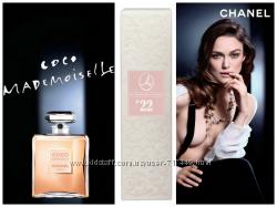 Lambre 22-Coco Mademoiselle - Chanel