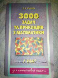 3000 задач  для первого класса