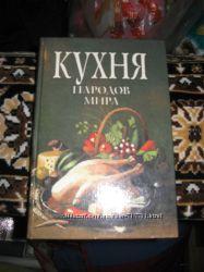 Книга Кухня народов мира