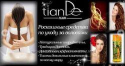 Косметика TianDe