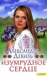 Книга Александры Девиль  Изумрудное сердце