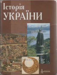 История Украины учебник на украинском языке