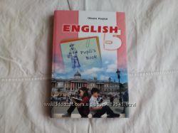 Новый учебник английского 5 класс. Карпюк.
