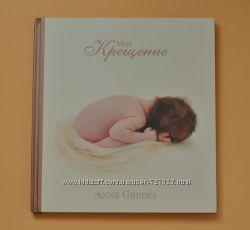 Мое крещение. Подарочный фотоальбом - книга Анны Геддес
