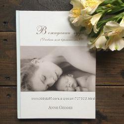 Дневник моей беременности В ожидании чуда от Annе Geddes Анне Геддес