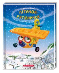 Літачок-рятівничок, укр. мова и англ. мова, А-БА-БА-ГА-ЛА-МА-ГА