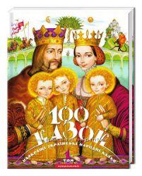 100 казок. ТОМ-1. Українські народні казки. А-БА-БА-ГА-ЛА-МА-ГА
