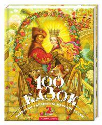 100 казок. ТОМ-2. Українські народні казки. А-БА-БА-ГА-ЛА-МА-ГА