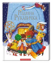 Різдвяна рукавичка, І. Малкович. Абабагаламага