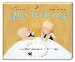 Ліза та її сниукр. мова, Lisa and her dreamsангл. мова І. Малькович