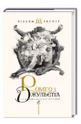 Ромео і Джульєтта, Ромео и Джульетта, А-БА-БА-ГА-ЛА-МА-ГА, книга, книги