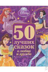 50 лучших сказок о любви и дружбе. Принцессы Дисней