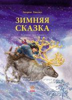 Зимняя сказка. автор Захариас Топелиус укр и рус, вид-во РАНОК
